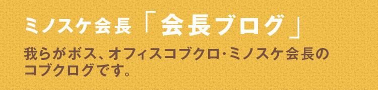 ミノスケ会長「会長ブログ」