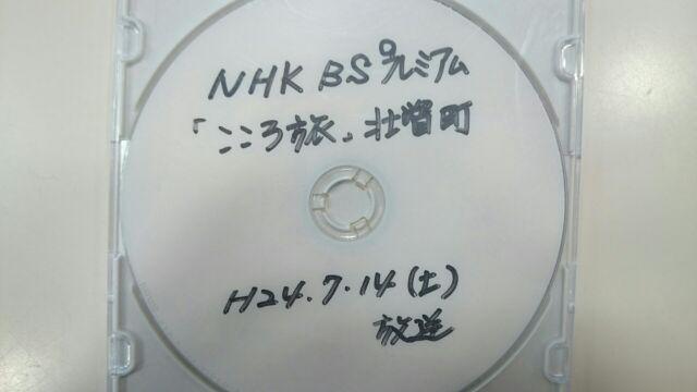こころ旅DVD