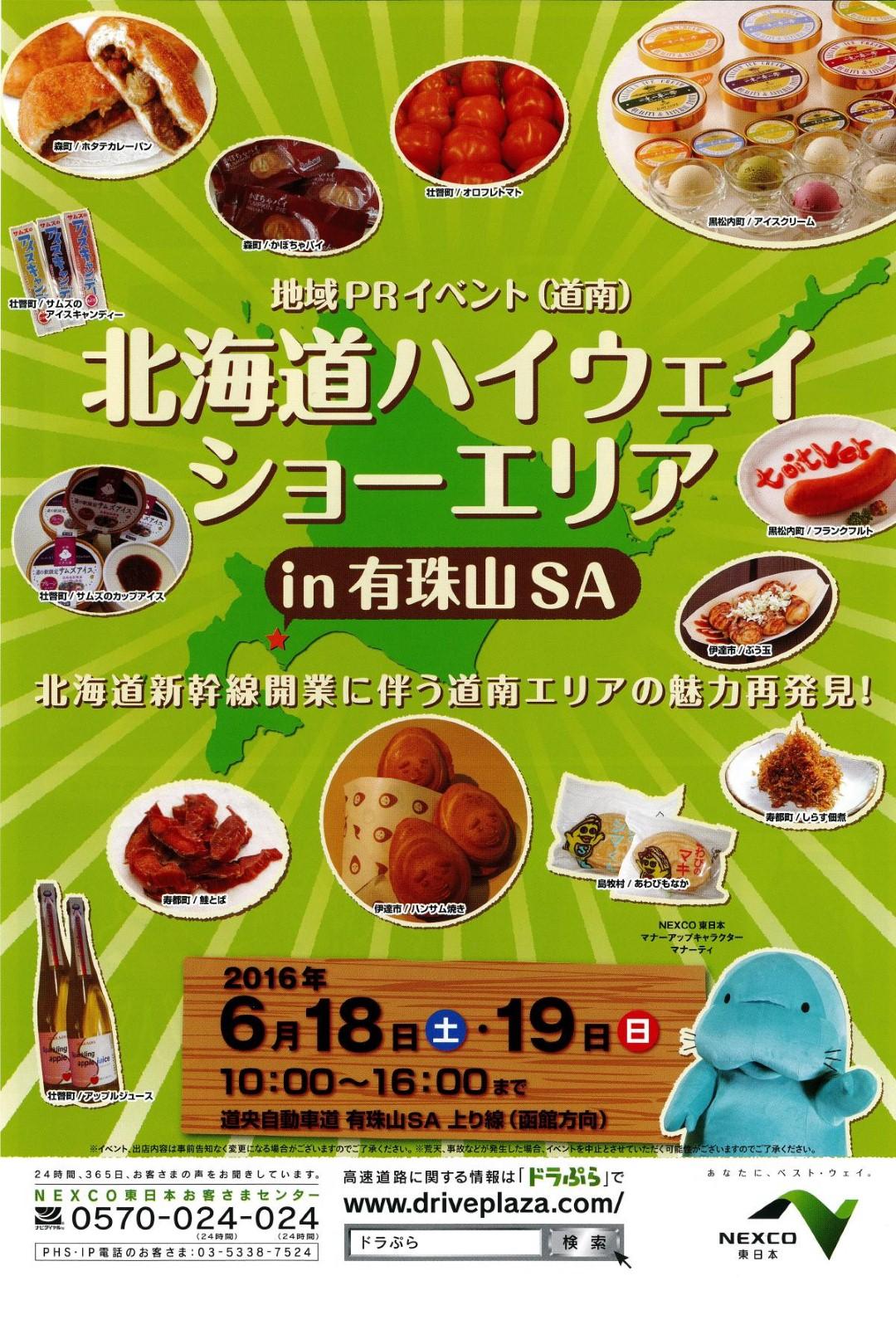 160618北海道エリアハイウェイショーエリア表紙 (Large)