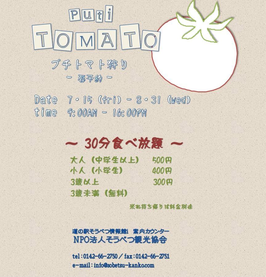 平成28年度プチトマト狩り画像