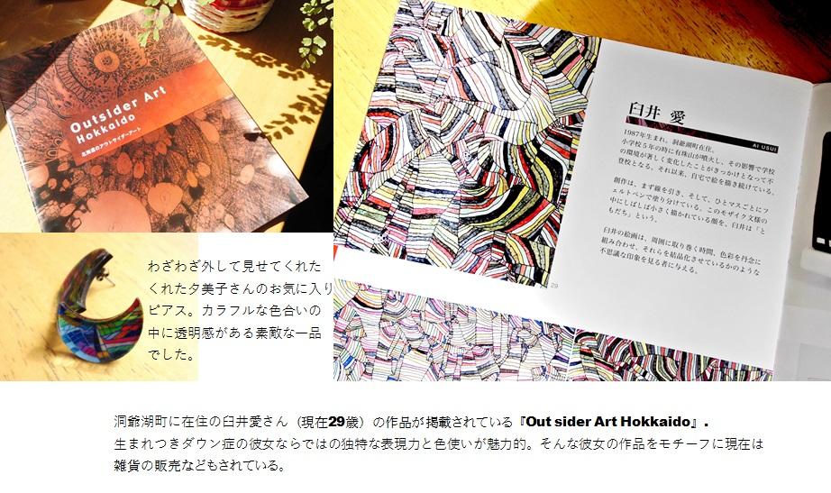 臼井愛(金沢屋)