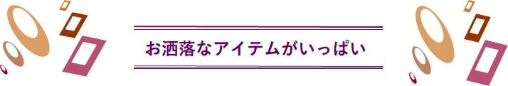 ノンノ(ブログ用)①