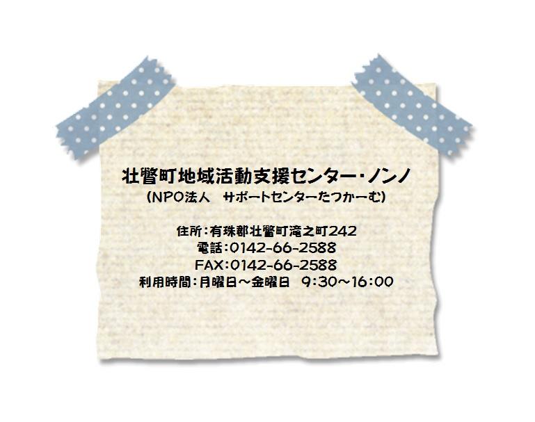 ノンノ(ブログ用)②