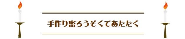 ノンノ(ブログ用)③