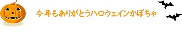 ハロウィン(ブログ用)①
