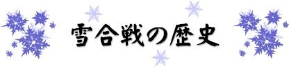 雪合戦タイトル