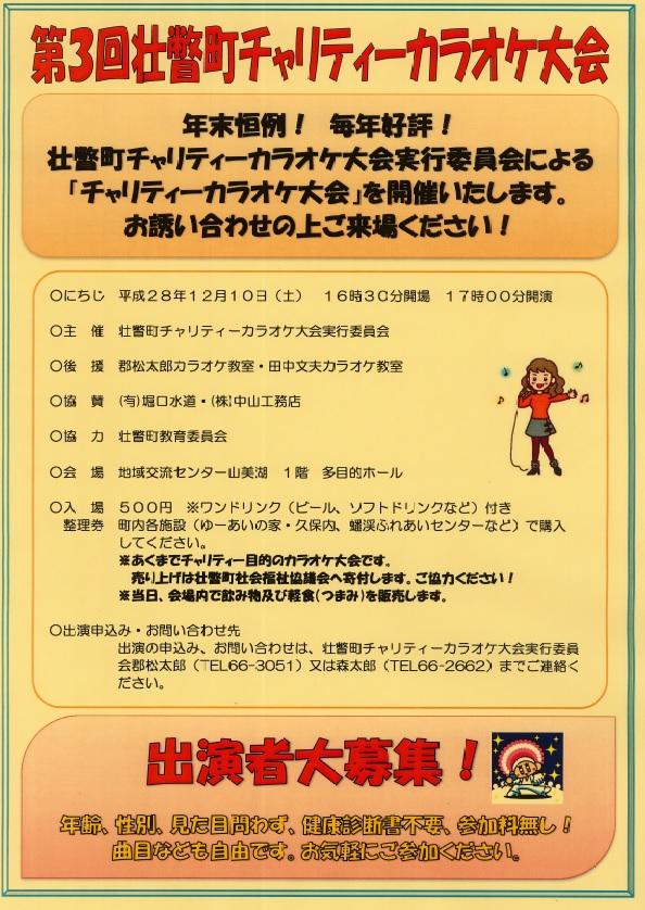 チャリティカラオケ大会