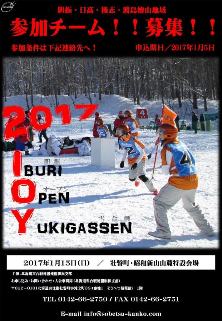 iburi_open_yukigassen