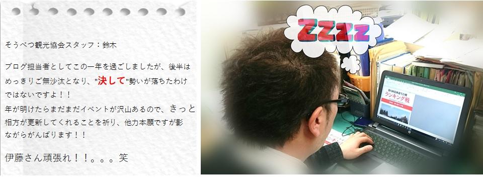 鈴木コメント