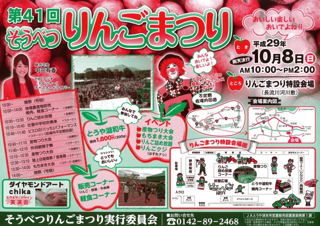 りんご祭り画像