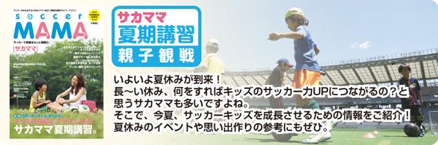 サカママ Vol.10 SUMMER ISSUE (2014年6月発行)