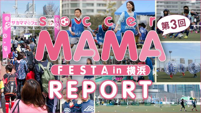 第3回サカママフェスタin横浜レポート