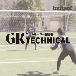 GK TECHNICAL ショートバウンドの対応