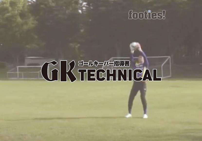 GK TECHNICAL ハイボールの処理