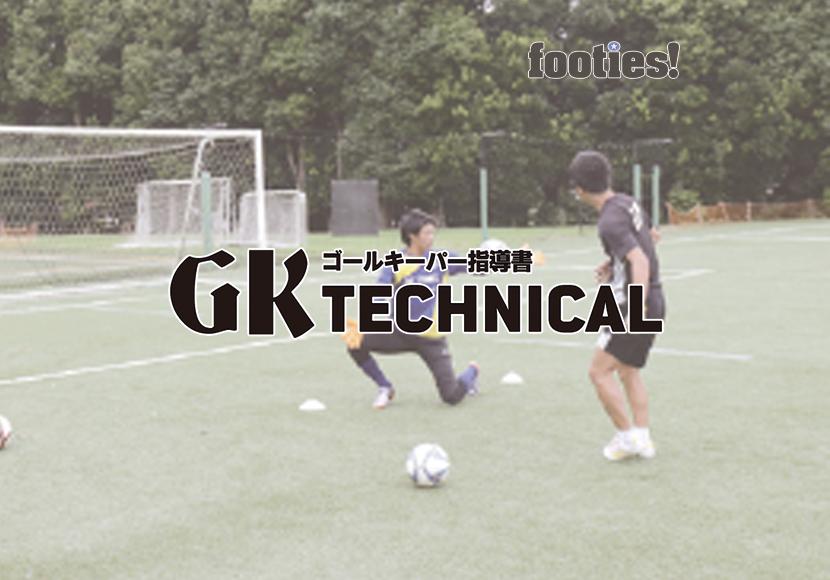 GK TECHNICAL 相手との「一対一」の対応方法