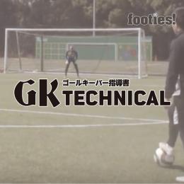 GK TECHNICAL シュートストップ&一対一の練習