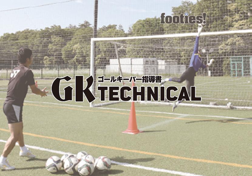 GK TECHNICAL ループシュートへの対応