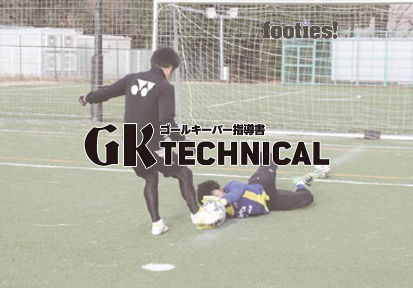 GK TECHNICAL 一対一の基礎 フロントダイビング