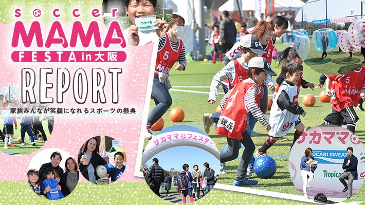 第12回サカママフェスタin大阪レポート