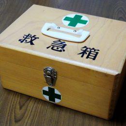 救急箱を整理しよう!