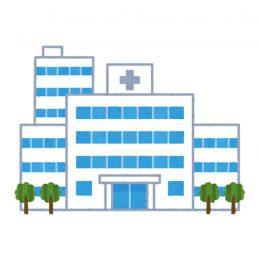 病院を見つけた、さあ次は?
