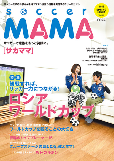 サカママ Vol.25 2018 SPRING ISSUE
