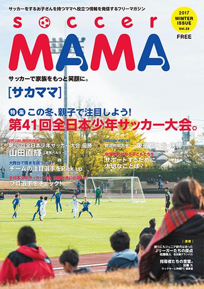 サカママ Vol.24 2017 WINTER ISSUE
