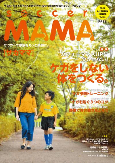 サカママ Vol.23 2017 AUTUMN ISSUE