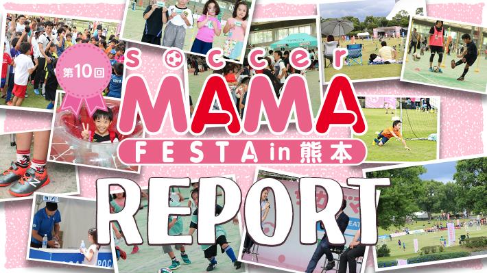 第10回サカママフェスタin熊本レポート