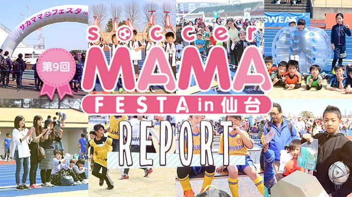 第9回サカママフェスタin仙台 レポート