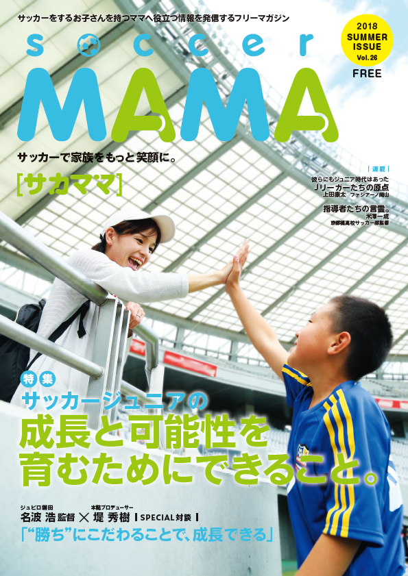 サカママ Vol.26 2018 SUMMER ISSUE