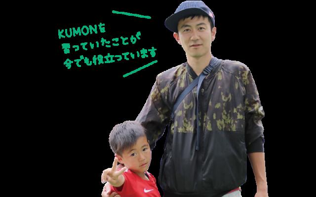 KUMON20180713-06.png