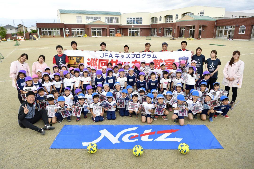 JFAとトヨタが全国で取り組む「サッカー巡回指導」参加募集