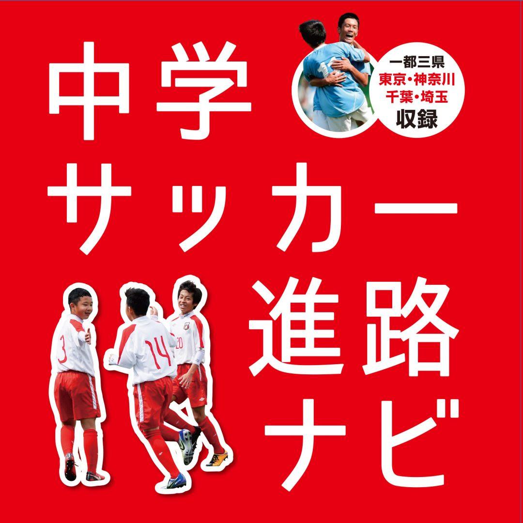 サッカー業界初【進路案内】書籍が10/1 発売!