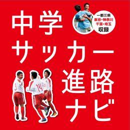 サッカー業界初ジュニアユース【進路案内】書籍が10/1 発売!