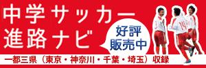 サッカー業界初の【進路案内】書籍が発売!