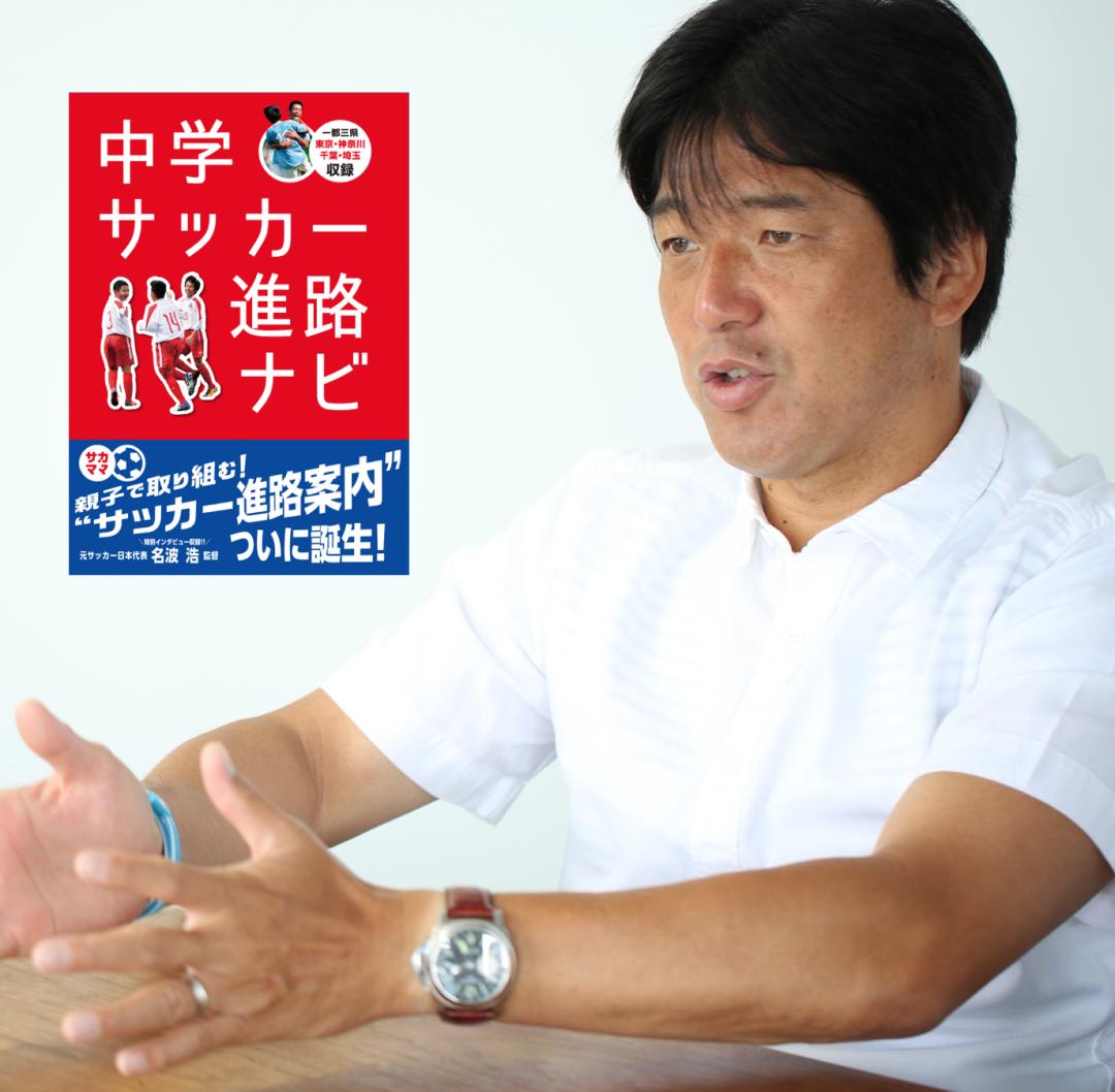 【中学サッカー進路ナビ発売記念】名波浩が考える、中学サッカーに必要なこと。