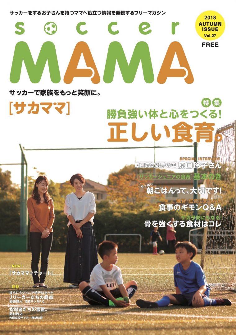 サカママ Vol.27 2018 AUTUMN ISSUE