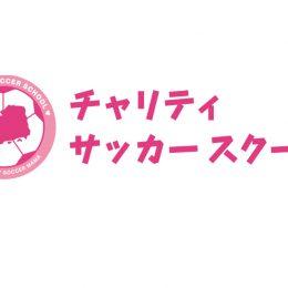 西日本豪雨災害支援!<br>チャリティサッカースクール in 広島