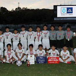 「JFA 第42回全日本U-12サッカー選手権大会」出場チーム&注目選手をPick UP!-関東エリア-