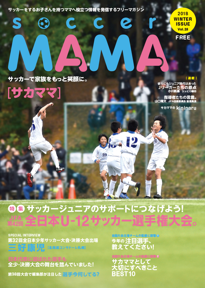 サカママ Vol.28 2018 WINTER ISSUE