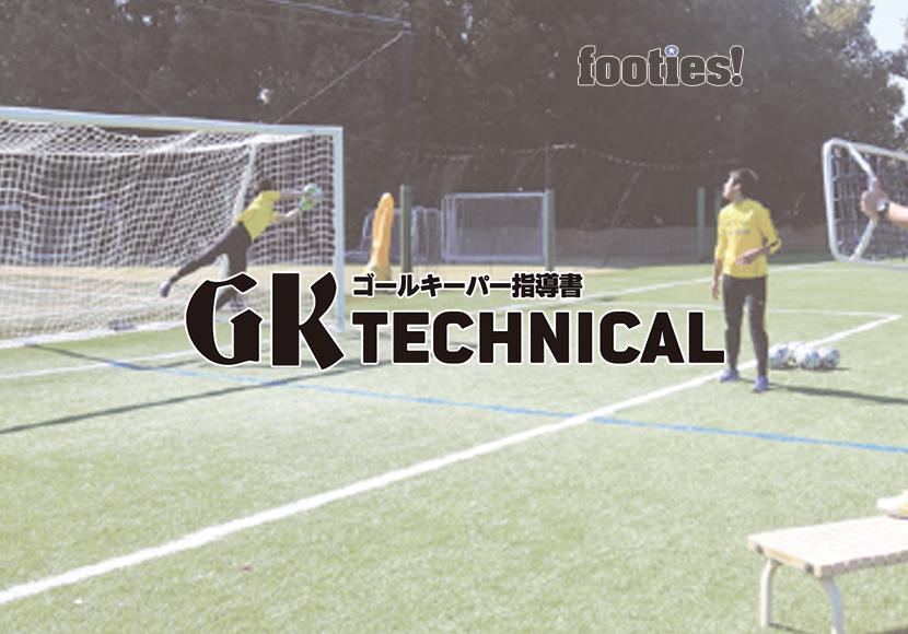 GK TECHNICAL ヘディングシュートの対応