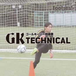 GK TECHNICAL コラプシング
