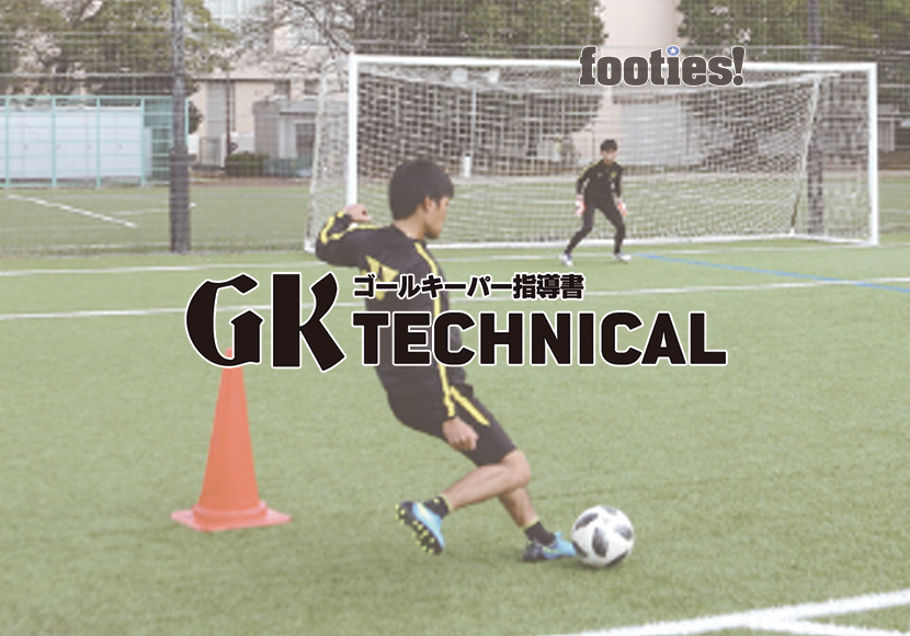 GK TECHNICAL カットインシュートの対応