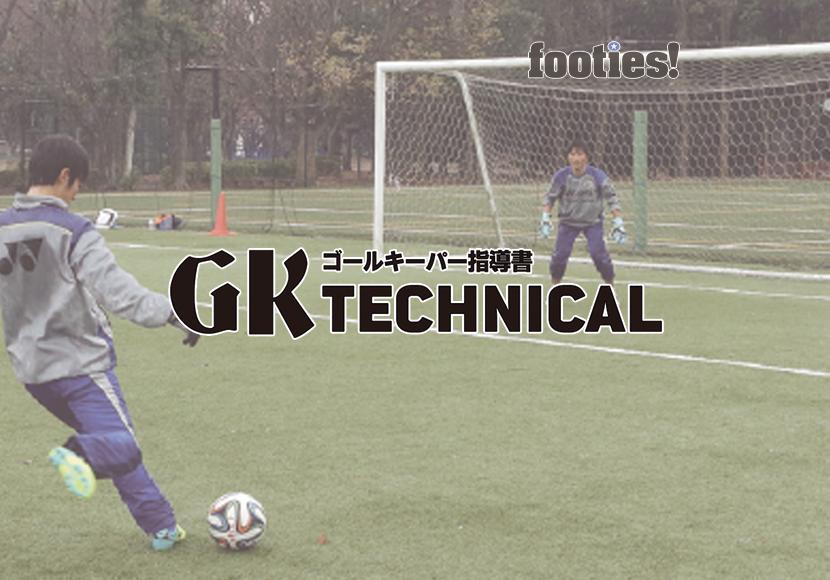 GK TECHNICAL シュートストップ/構える動作からダイビングへの移行