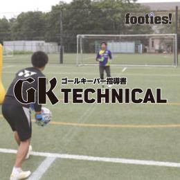 GK TECHNICAL GKのビルドアップ(パス&サポート)
