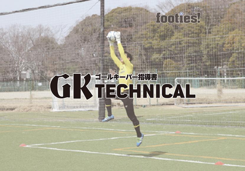 GK TECHNICAL クロスボールの対応