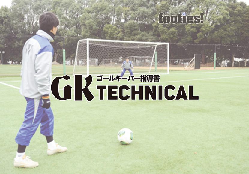 GK TECHNICAL シュートへの正しいポジショニング(基礎編)