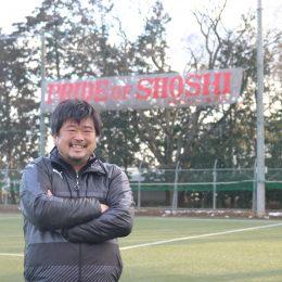 【高校サッカー名将バイブル】仲村浩二監督(尚志高校)-前編