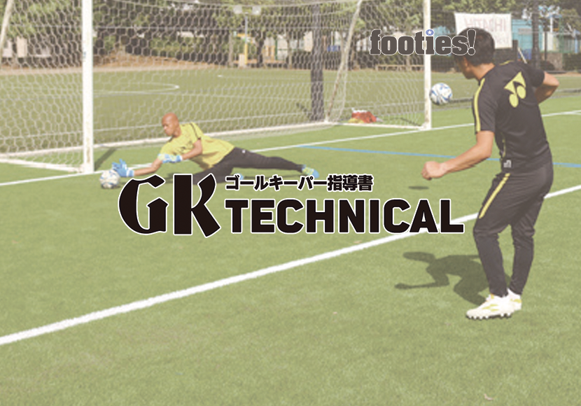 GK TECHNICAL GKの価値を決めるシュートストップのボールフィーリング